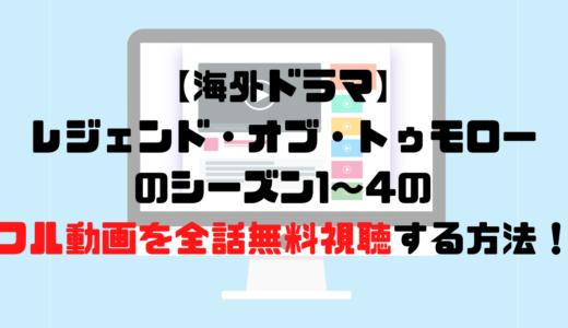 【海外ドラマ】レジェンド・オブ・トゥモローのシーズン1~4のフル動画を全話無料視聴する方法!