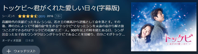 Amazonプライムビデオで見られるオススメの作品のトッケビ