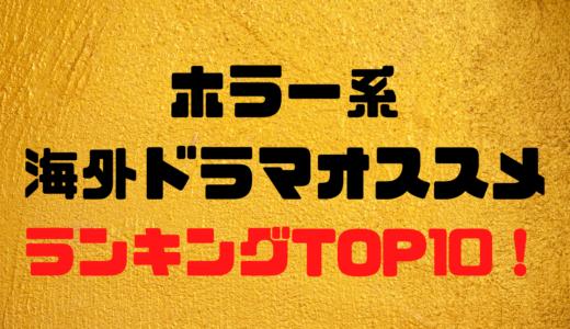 【2020最新】ホラー系海外ドラマオススメランキングTOP10!