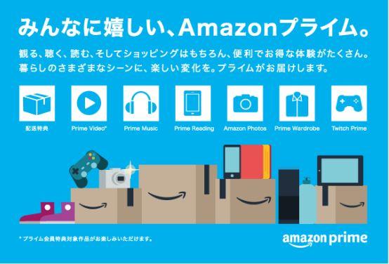 Amazonプライム会員になると様々な特典が使える