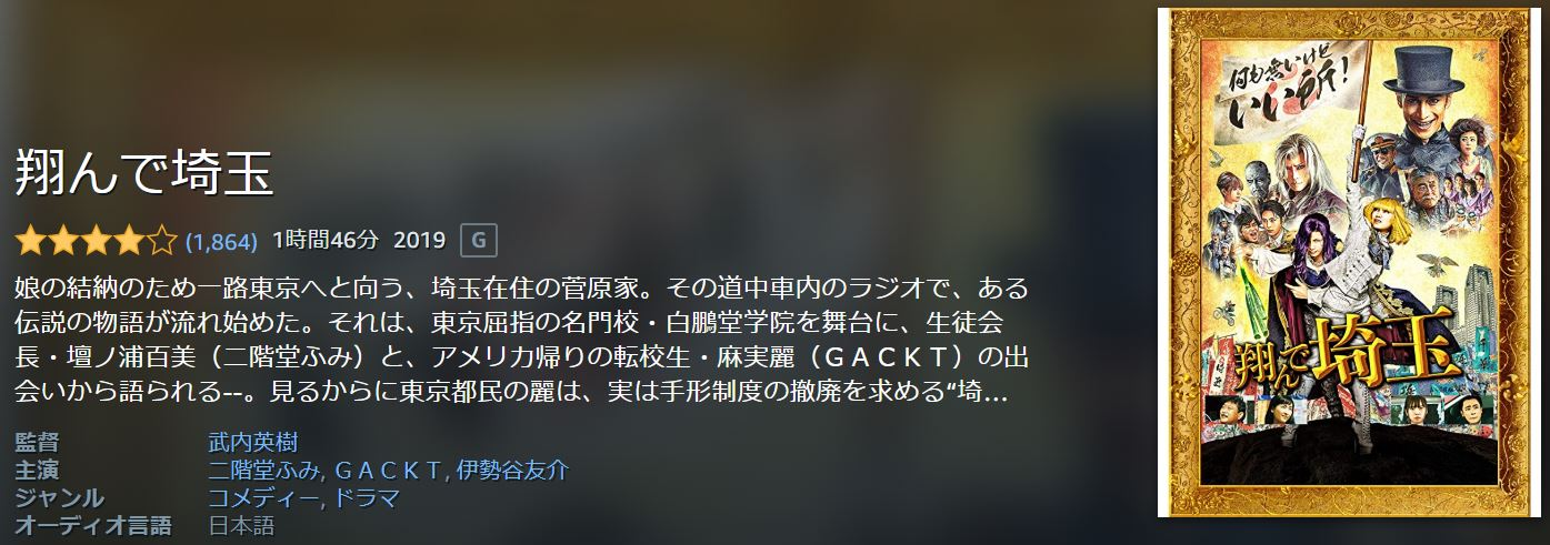 Amazonプライムビデオで見られるオススメの作品の翔んで埼玉