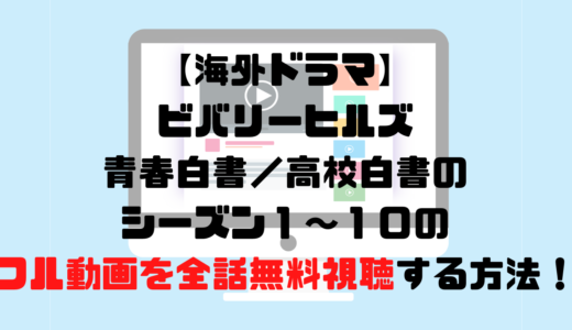 【海外ドラマ】ビバリーヒルズ青春白書/高校白書のシーズン1~10のフル動画を全話無料視聴する方法!