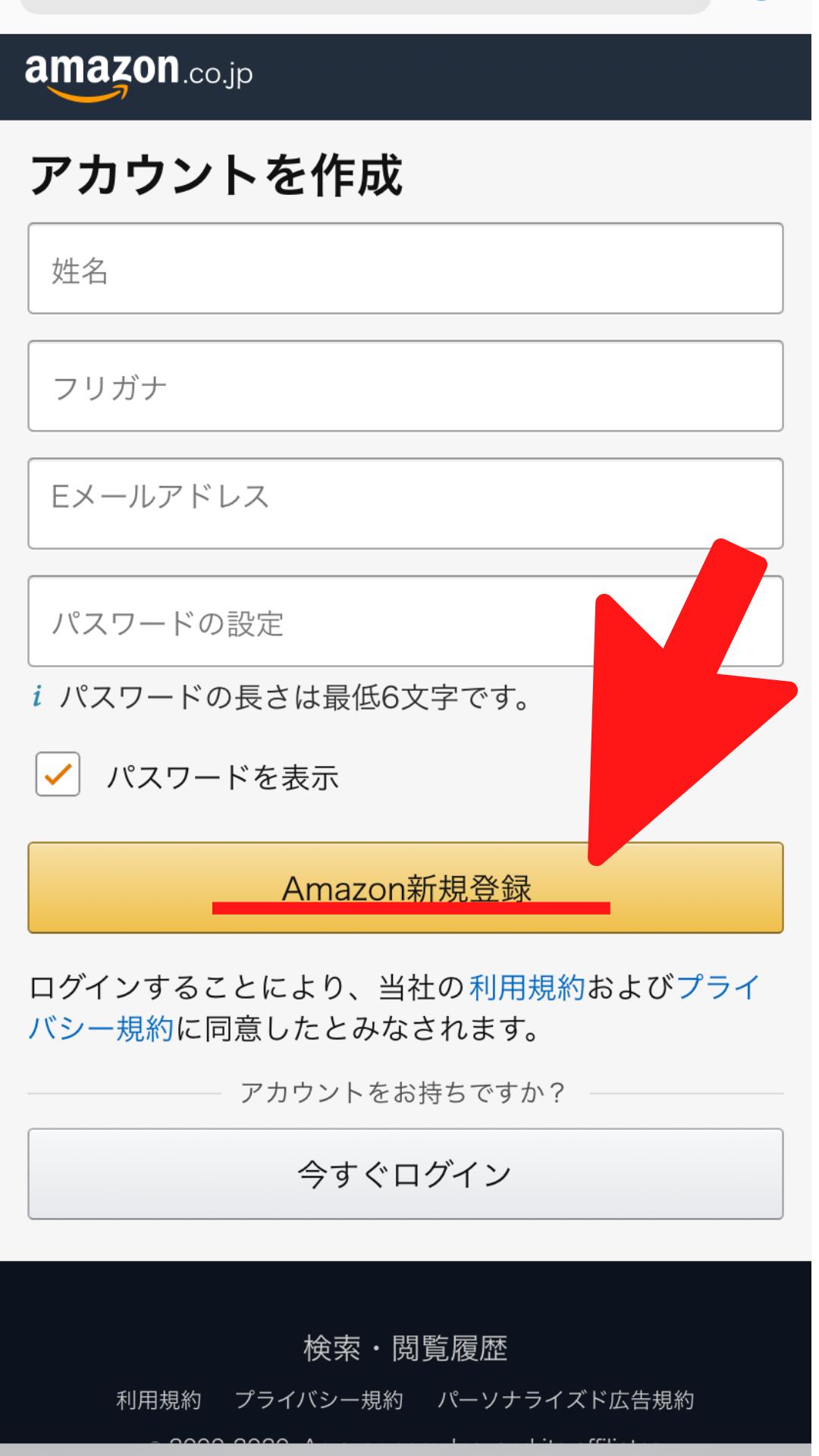 基本情報を入力して「Amazon新規作成」をタップ