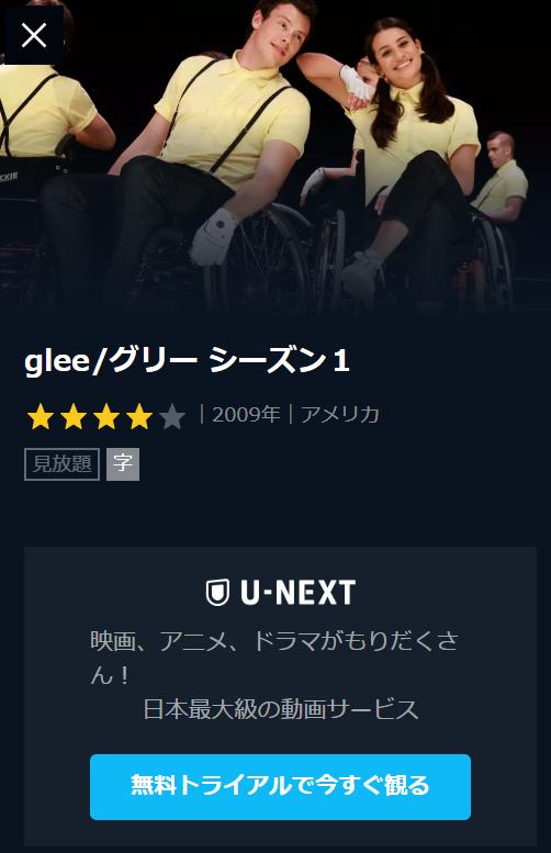 U-NEXTでglee/グリーのシーズン1~6まで無料視聴可能