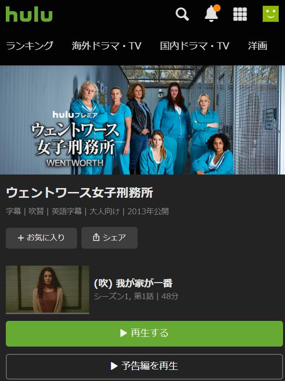 「ウェントワース女子刑務所のフル動画を全話無料視聴する方法!」