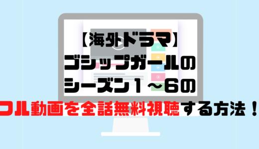 【海外ドラマ】ゴシップガールのシーズン1~6のフル動画を全話無料視聴する方法!