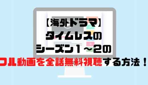 【海外ドラマ】タイムレスのシーズン1~2のフル動画を全話無料視聴する方法!