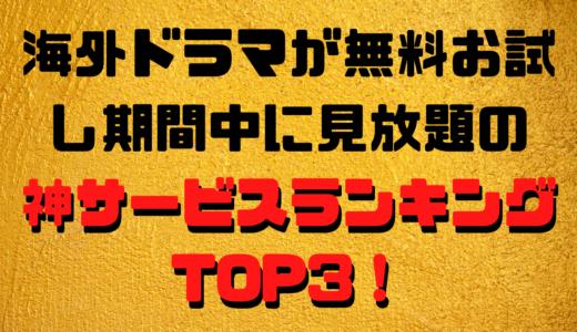 海外ドラマが無料お試し期間中に見放題の神サービスランキングTOP3!