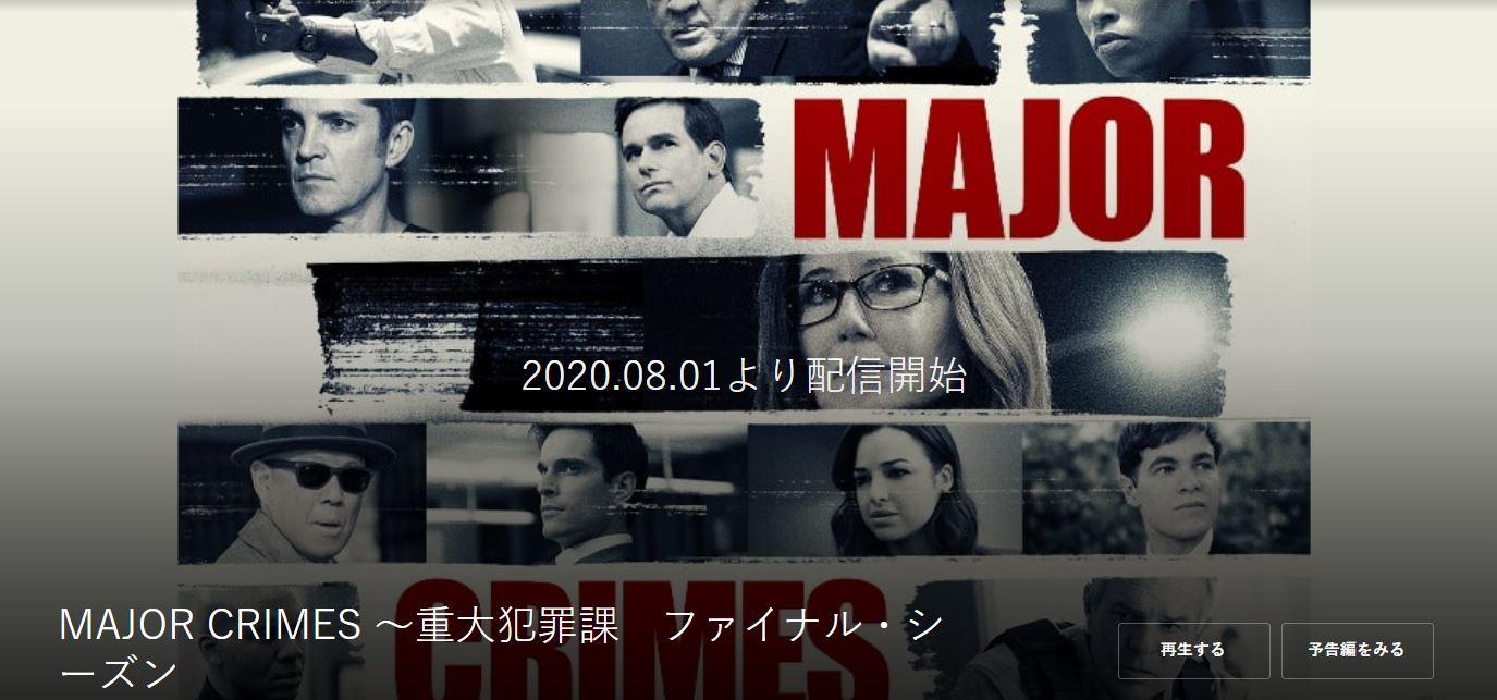 MAJOR CRIMES~重大犯罪課