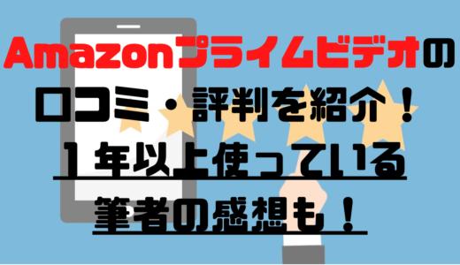 Amazonプライムビデオ(アマプラ)の口コミ・評判を紹介!1年使っている筆者の感想も!