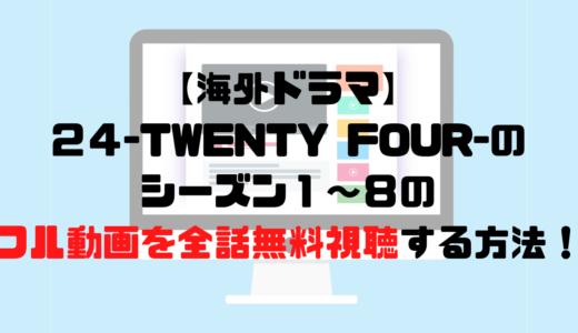 【海外ドラマ】24-TWENTY FOUR-のシーズン1~8のフル動画を全話無料視聴する方法!