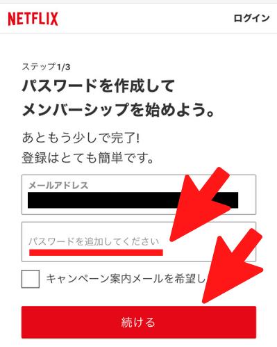 パスワードを追加し「続ける」をタップ