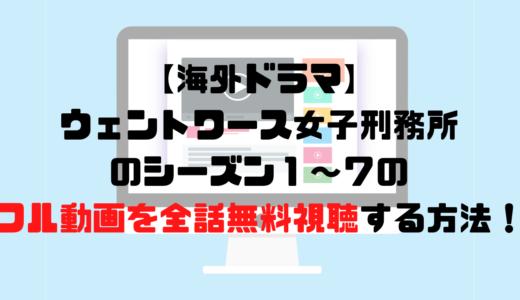 【海外ドラマ】ウェントワース女子刑務所のシーズン1~7のフル動画を全話無料視聴する方法!