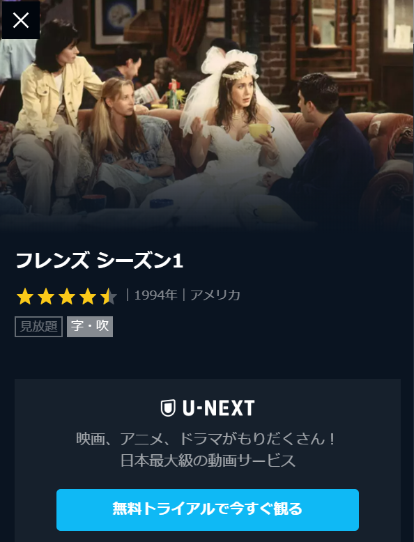 「U-NEXTでフレンズのシーズン1~10まで無料視聴可能」