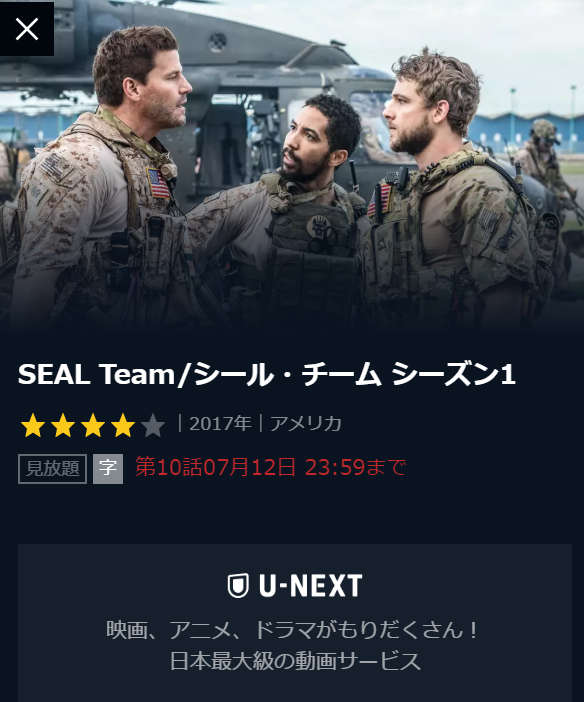 U-NEXTでシールチームのシーズン1無料視聴可能