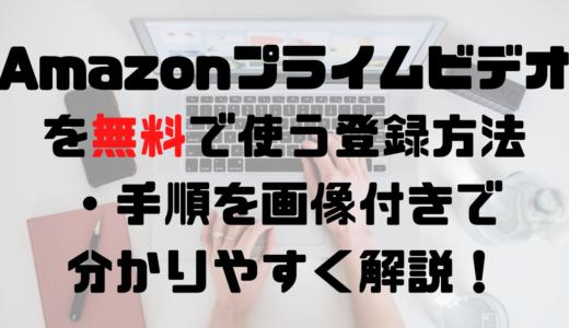 Amazonプライムビデオ(アマプラ)を無料で使う登録方法・手順を画像付きでわかりやすく解説!