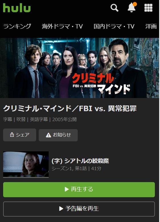 Huluでクリミナルマインドシーズン1~13の全話のフル動画が無料視聴できる