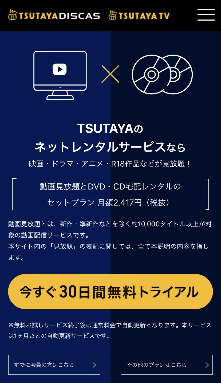 「ネット宅配レンタルサービス」と「動画配信」両方使えてお得!