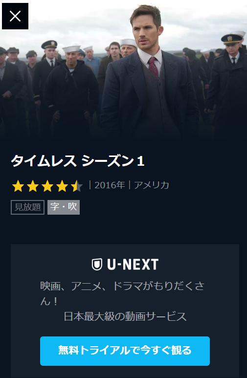 U-NEXTでタイムレスのシーズン1~2まで無料視聴可能