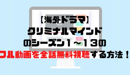 【海外ドラマ】クリミナルマインドのシーズン1~13のフル動画を全話無料視聴する方法!