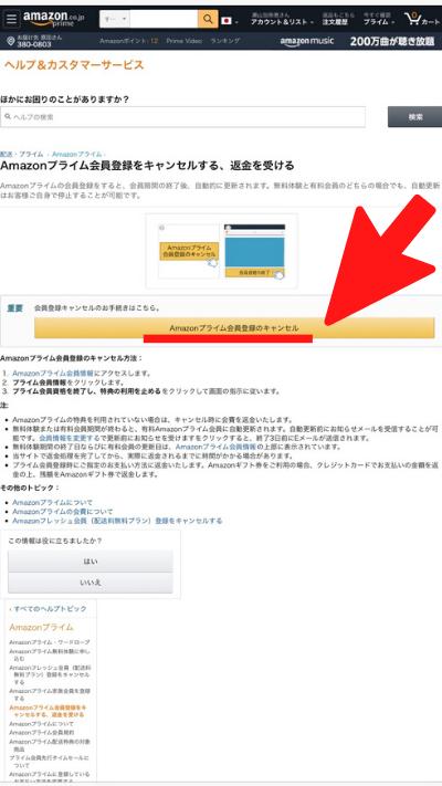 「Amazonプライム会員登録のキャンセル」をタップ