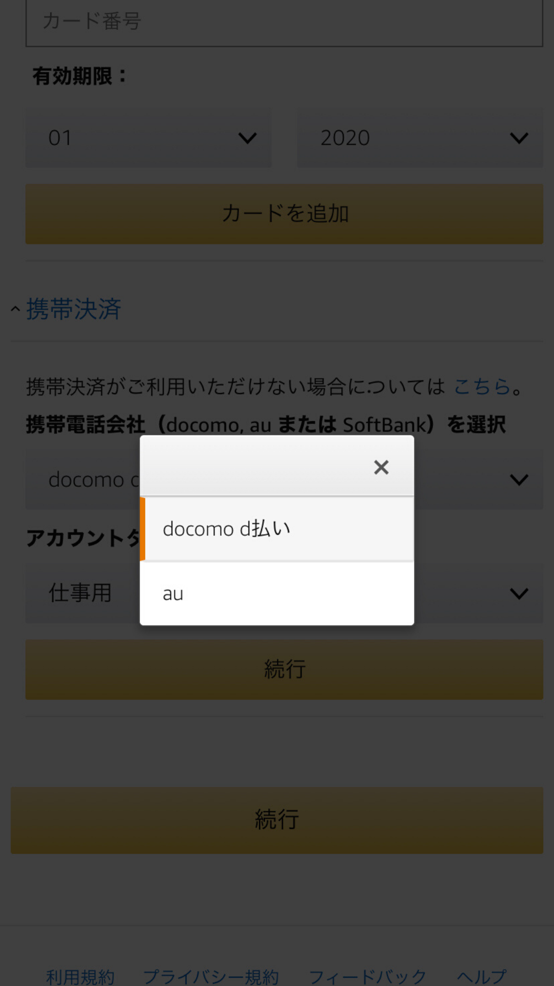 携帯決済の場合、ここではなぜかdocomoかauしか選択できません