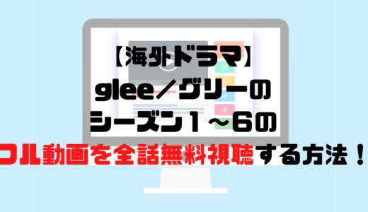 【海外ドラマ】glee/グリーのシーズン1~6のフル動画を全話無料視聴する方法!