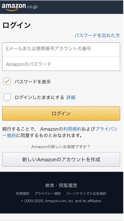 ブラウザのAmazonプライムビデオにログインする