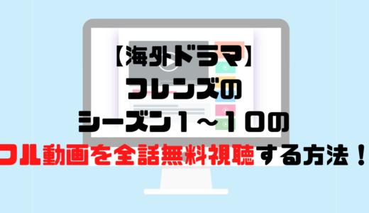 【海外ドラマ】フレンズのシーズン1~10のフル動画を全話無料視聴する方法!
