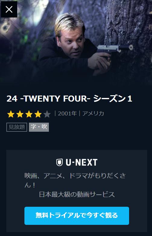 U-NEXTで24-TWENTY FOUR-のシーズン1~8まで無料視聴可能