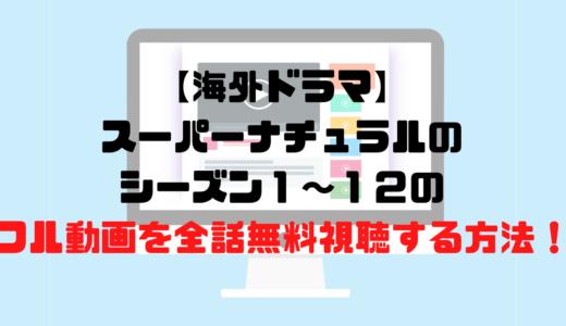【海外ドラマ】スーパーナチュラルのシーズン1~12のフル動画を全話無料視聴する方法!