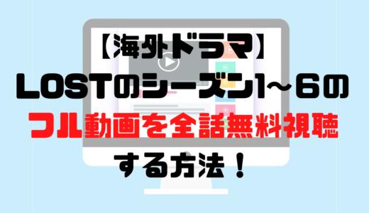 【海外ドラマ】LOSTのシーズン1~6のフル動画を全話無料視聴する方法!