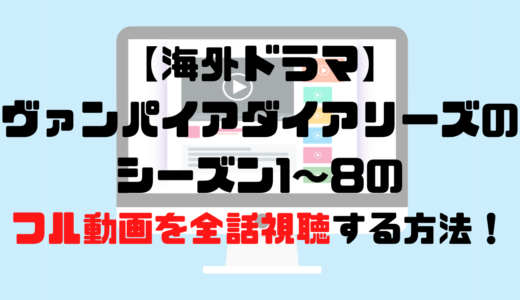【海外ドラマ】ヴァンパイアダイアリーズのシーズン1~8のフル動画を全話視聴する方法!