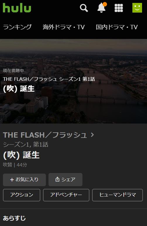 HuluでTHE FLASHのシーズン1~5まで無料視聴可能