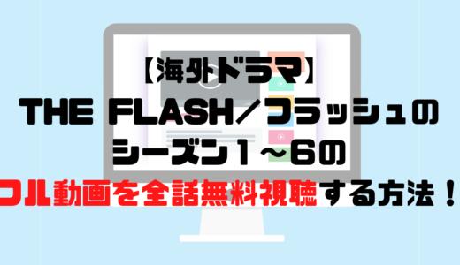 【海外ドラマ】THE FLASH/フラッシュのシーズン1~6のフル動画を全話無料視聴する方法!
