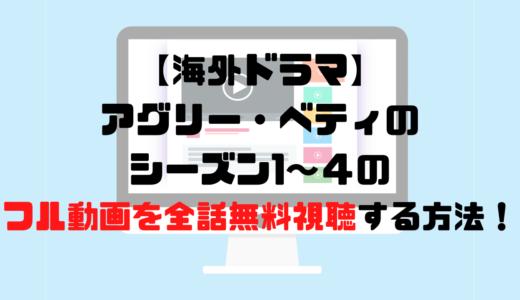 【海外ドラマ】アグリー・ベティのシーズン1~4のフル動画を全話無料視聴する方法!