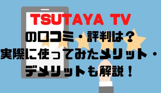 TSUTAYA TVの口コミ・評判は?実際に使ってみたメリット・デメリットも解説!