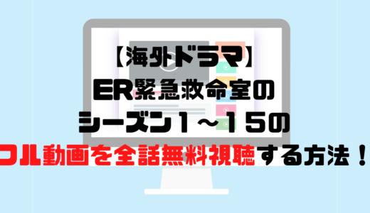 【海外ドラマ】ER緊急救命室のシーズン1~15のフル動画を全話無料視聴する方法!