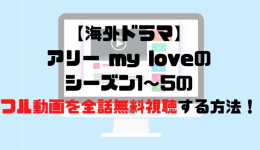 【海外ドラマ】アリー my loveのシーズン1~5のフル動画を全話無料視聴する方法!