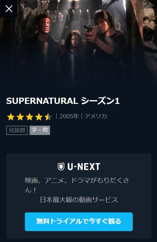 U-NEXTでスーパーナチュラルのシーズン1~12まで無料視聴可能