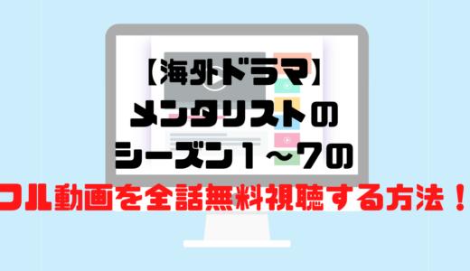 【海外ドラマ】メンタリストのシーズン1~7のフル動画を全話無料視聴する方法!