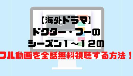 【海外ドラマ】ドクター・フーのシーズン1~12のフル動画を全話無料視聴する方法!
