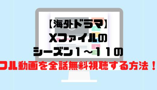 【海外ドラマ】Xファイルのシーズン1~11のフル動画を全話無料視聴する方法!