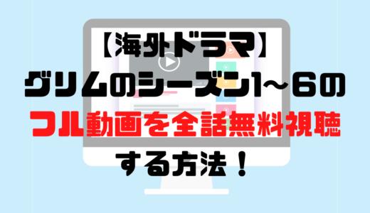 【海外ドラマ】グリムのシーズン1~6のフル動画を全話無料視聴する方法!