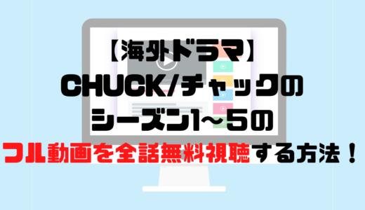 【海外ドラマ】CHUCK/チャックのシーズン1~5のフル動画を全話無料視聴する方法!