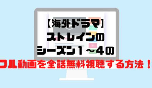 【海外ドラマ】ストレインのシーズン1~4のフル動画を全話無料視聴する方法!