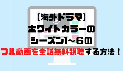 【海外ドラマ】ホワイトカラーのシーズン1~6のフル動画を全話無料視聴する方法!