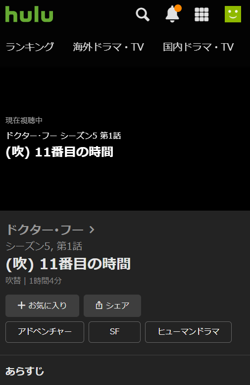 Huluでドクターフーのシーズン1~12まで無料視聴可能