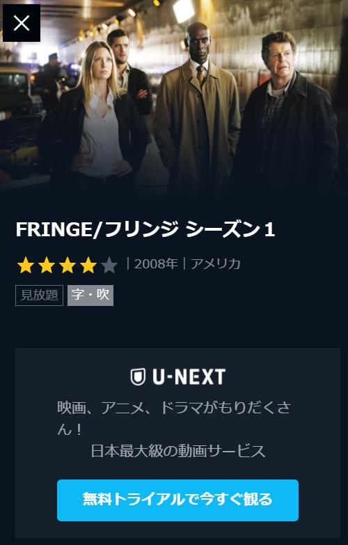 U-NEXTでフリンジのシーズン1~5まで無料視聴可能