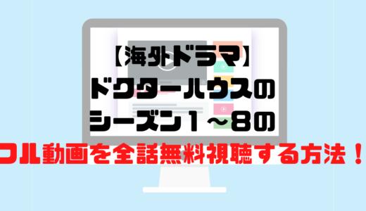 【海外ドラマ】ドクターハウスのシーズン1~8のフル動画を全話無料視聴する方法!